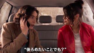 映画『レイニーデイ・イン・ニューヨーク』日本版予告60秒映像
