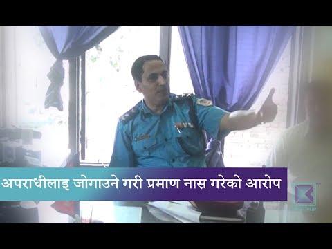 (Kantipur Samachar | प्रहरी उपरीक्षक र निरीक्षकलाई बर्खास्त गर्ने प्रक्रिया अघि बढ्यो - Duration: 76 seconds.)