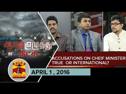 Ayutha-Ezhuthu-Neetchi--Accusations-on-Chief-Minister-true-or-Intentional-April-1-Thanthi-TV