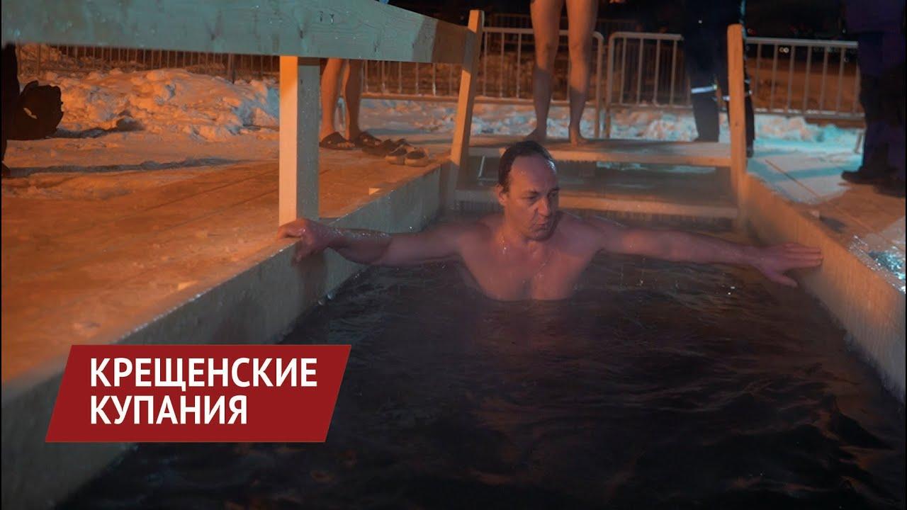 В Ижевске прошли ежегодные крещенские купания