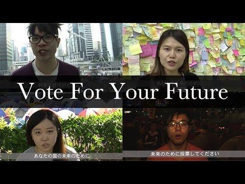 【総選挙2014】民主的な選挙を求める香港の学生達から日本の若者たちへのメッセージ