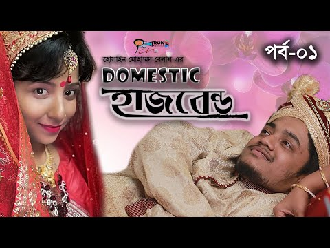 ডমেস্টিক হাজবেন্ড II Domestic Husband II Bangla New Natok II Sayde II Belal ll Run Productions