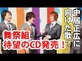 【舞祭組】ようやくCD発売!道しるべは中居正広に向けた名曲!