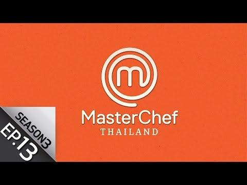 MasterChef Thailand มาสเตอร์เชฟประเทศไทย Season 3 EP.13