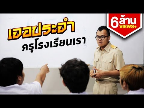 Common Type EP. 1 - School Teachers