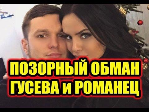 Дом 2 новости 30 марта 2017 (30.03.2017) Раньше эфира - DomaVideo.Ru