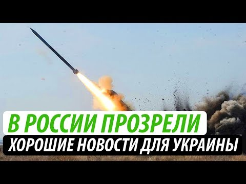 В России прозрели. Хорошие новости для Украины 6 - DomaVideo.Ru