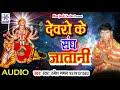 Ramesh Gagan New Hit Song || देवरे के संगे जतानी || Dewre Ke Sange Jatani || Hit 2017