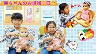 LuvaBeau赤ちゃんのお世話一日ごっこ♡ごはんを食べよう♪歯を磨こう♪himawari-CH