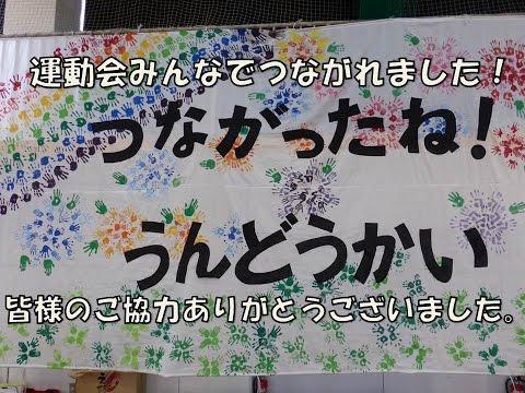 2015はちまん保育園(福井市)運動会!みんなで作った横断幕!テーマを達成できました。