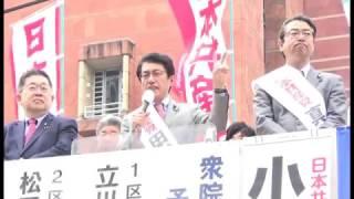 4.8 衆院福岡11選挙区予定候補者の訴え