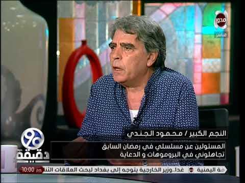 """محمود الجندي ينتقد تجاهل دعاية """"رمضان كريم"""" له ولسيد رجب"""