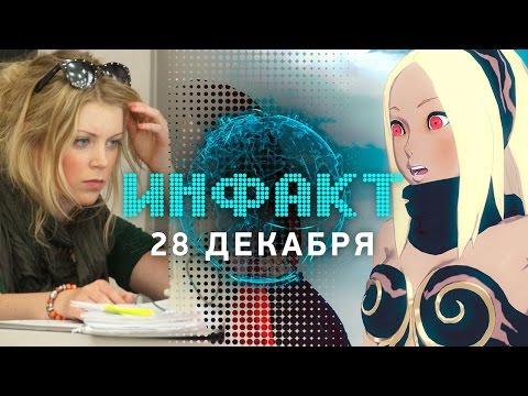 Инфакт от 28.12.2016 [игровые новости] — Hellblade, Double Dragon IV, Gravity Rush 2… (видео)