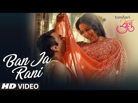 Ban Ja Rani Songs mp3 download and Lyrics