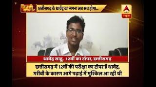 Ghanti Bajao: Chhattisgarh Intermediate topper thanks ABP News for the help