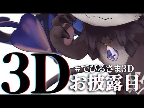 【3Dお披露目】異界の扉が開かれる #でびるさま3D【にじさんじ/でびでび・でびる】