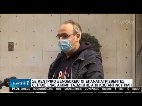 Σε κεντρικό ξενοδοχείο οι επαναπατρισθέντες – Επέστρεψαν 32 Έλληνες από Λονδίνο | 28/03/2020 | ΕΡΤ