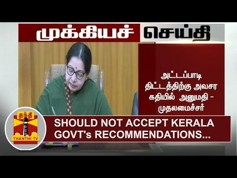 Should-not-accept-recommendations-of-Kerala-Government-TN-CM-Jayalalithaa-Thanthi-TV