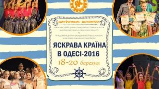 Яскрава Країна в Одесі  –  2016. Підсумковий ролик