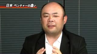 #49MOVIDA JAPAN 孫泰蔵社長(前編)
