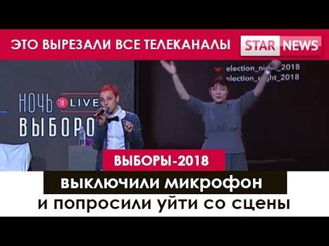ВЫРЕЗАЛИ ВСЕ ТЕЛЕКАНАЛЫ Выключили микрофонВыборы Россия 2018 - DomaVideo.Ru