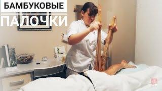 Бразильский массаж бамбуковыми палочками