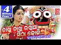Chakhi rakhitha mitha koli  odia devotional   Md. Azis   Pinki pradhan   Sabitree Music.