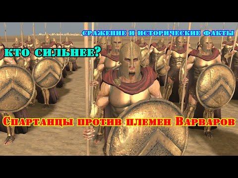 ✞ Армия Спарты против Армии Варваров ✞ Сражение ✞ - DomaVideo.Ru