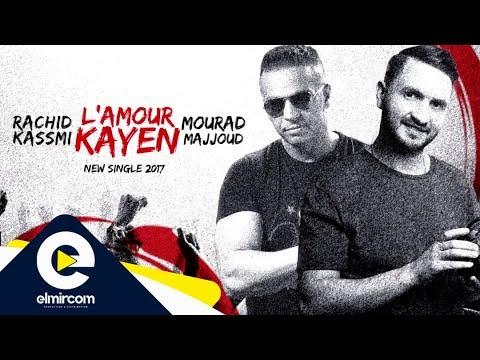 Mourad Majjoud & Rachid Kasmi - L'amour Kayen | مراد مجود و رشيد قاسمي (حصريا) 2017 (видео)