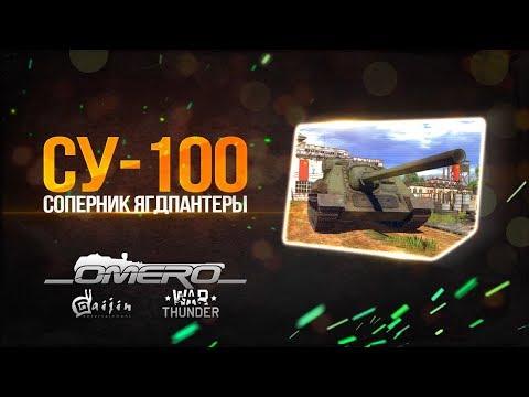 Обзор СУ-100: СОПЕРНИК ЯГДПАНТЕРЫ! | War Thunder