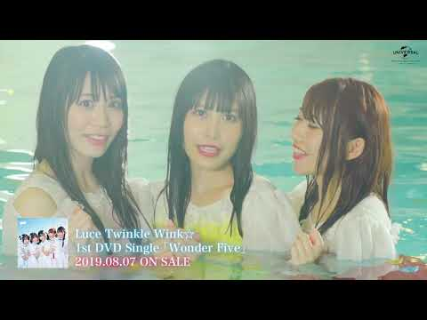 『Wonder Five』PV ( Luce Twinkle Wink☆ #ルーチェTW )