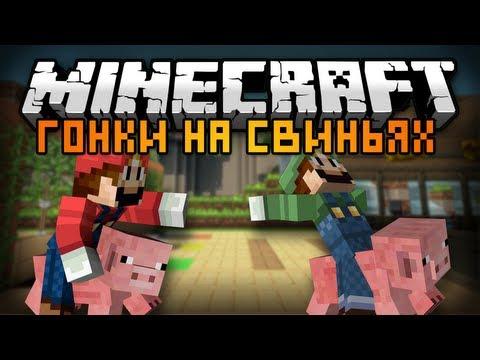 Minecraft: Гонки на Свиньях [БЫСТРЫЙ БЕКОН]
