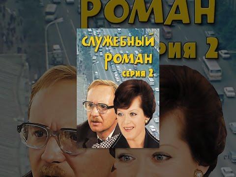 Служебный роман. Серия 2 - DomaVideo.Ru
