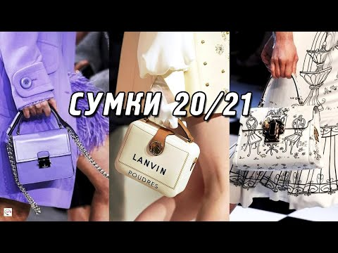 Самые модные сумки осень-зима 2020-2021 / Тренды сумок 2020, новинки видео