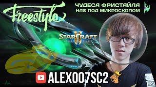 Расписание трансляций и подписка на стримы: http://clever.press/streamsЧудеса фристайла в StarCraft 2: Legacy of the Void - матчи Has-а на WCS Valencia под микроскопомСообщество ВКонтакте: http://vk.com/korea20Анонсы трансляций: http://twitter.com/alex007uaО канале: Здесь вы можете найти все лучшие видео по StarCraft 2 - матчи профессионалов, игры от первого лица за случайную расу, обучающие материалы от киберспортивного аналитика и комментатора Alex007.