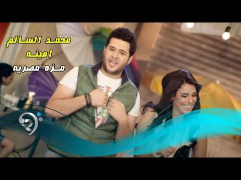 محمد السالم - امينة / مزة مصرية - Video Clip