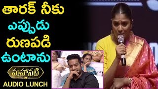 Video Swapna Dauth Emotional Speech ON Mahanati Savithri Movie Audio Launch | Fata Fut News MP3, 3GP, MP4, WEBM, AVI, FLV Februari 2019