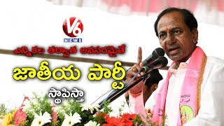 Will Be Establish National party – KCR