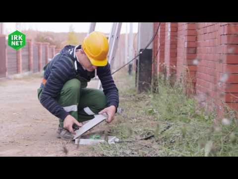 Интернет в частный дом Иркутск|Irknet|GePON - оптическая технология будущего! (видео)