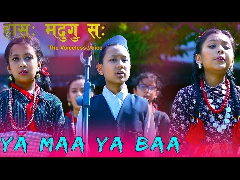 "Ya:Maa Ya:Baa - New Nepal Bhasha Short Movie ""HAASA MADUGU SA"" Song 