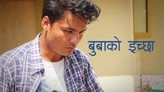 Buwako Ichchha - Short Nepali Christian Film