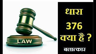 Indian Kanoon - IPC Section 376 rape and its punishment - आईपीसी धारा 376 - sawan Legal Help