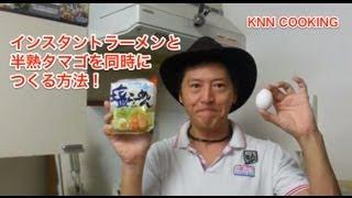 インスタントラーメンで半熟タマゴを作る方法? How to make oeuf a la coque soft boiled egg with noodle