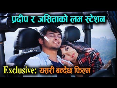 (Exclusive: तिब्र गतिमा Love Station को काम हुदै, Pradeep र Jassita को भित्री कुरा || Mazzako TV - Duration: 13 minutes.)