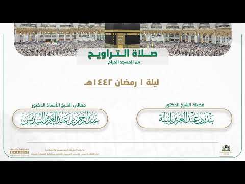 صلاة التراويح من المسجد الحرام | ليلة 1 رمضان 1442هـ