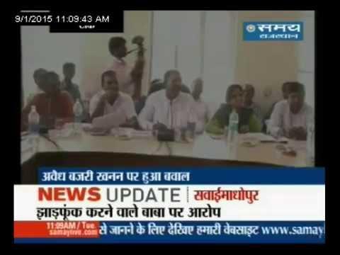 राजस्थान CM पर लगे गंभीर आरोप