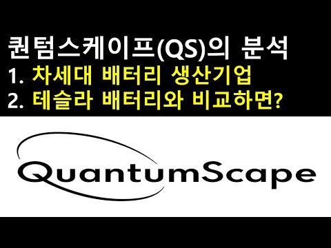 퀀텀스케이프(QS)의 분석 1. 차세대 배터리 생산기업 2. 테슬라 배터리와 비교하면?