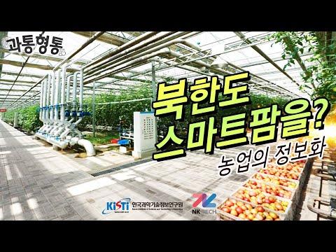 정보화는 북한의 핵심 정책목표 2 - 농업의 정보화 [과통형통]