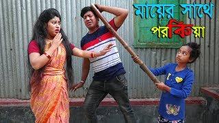Video মায়ের সাথে পরকীয়া । জীবন বদলে দেয়া কাহিনি   mayer sathe porokiya    bengali new sort film 2019 MP3, 3GP, MP4, WEBM, AVI, FLV Februari 2019