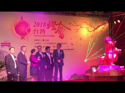 「2018台灣燈會」主燈暨小提燈造型發表會  台北圓山大飯店登場